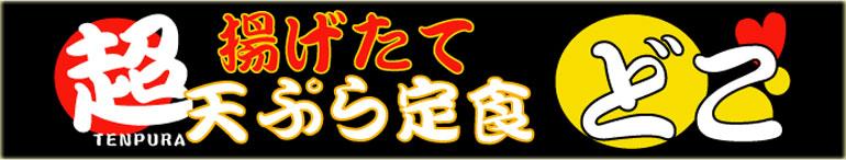 天ぷら定食 どこ   佐賀市の天ぷら定食屋さん